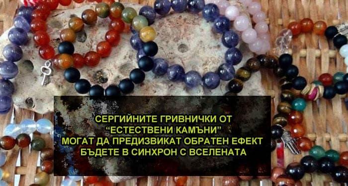 КРИСТАЛИ  И  ДРЪНКУЛКИ