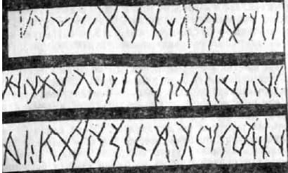 мистериозният ситовски надпис