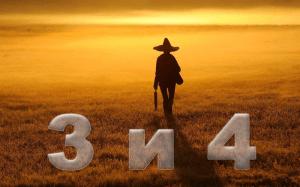 Какво казват числата -3 и 4