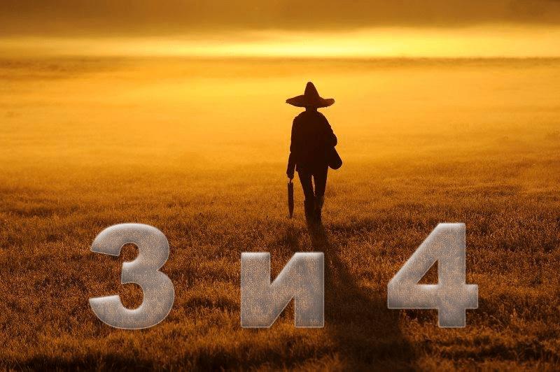 Какво казват числата – 3 и 4