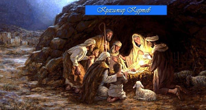 Рождество Христово е през Април
