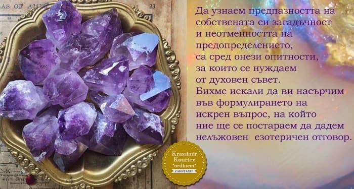 Вярвате ли в свойствата на минерали и кристали?