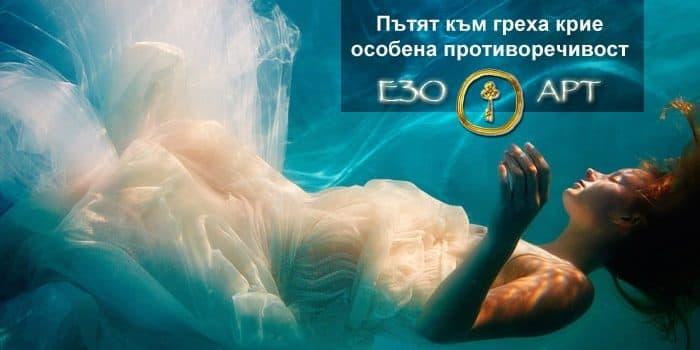 грехът-грехопадението-свободната-воля-min