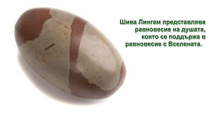 камък -Шива Лингам, речен камък