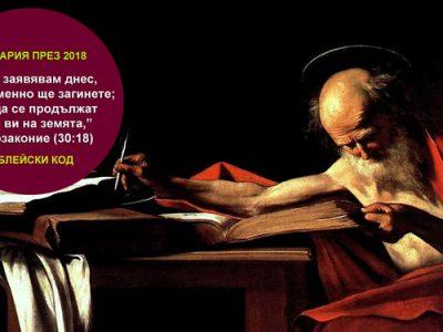 Библейската алетея - скритият оракулски код