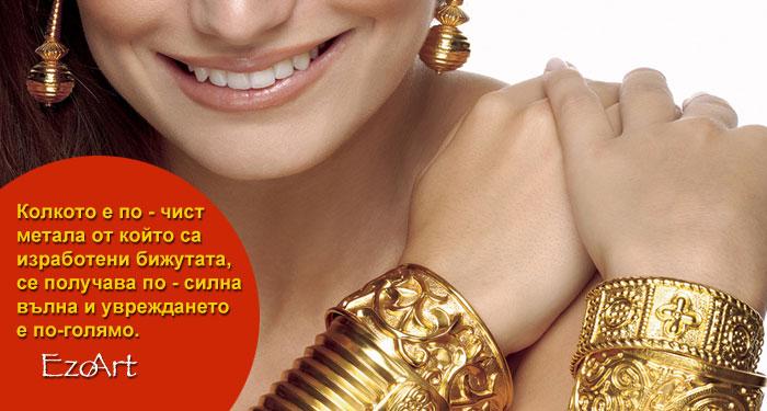 Вредите от златни и сребърни бижута