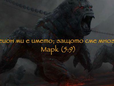 Демони – екзорсизъм или контрол