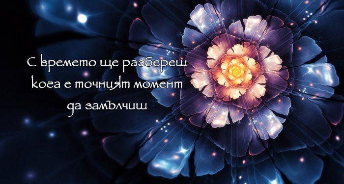 Времето е скъпоценен дар за теб