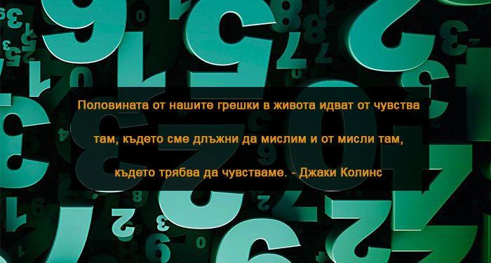 Грешки в Нумерология и Астрология