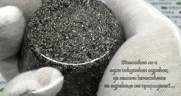 Оргонит - създаването на биороботи