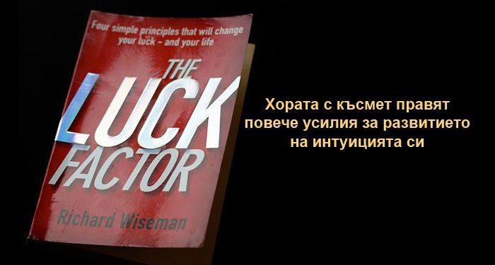 Факторът късмет