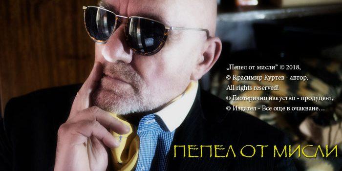 Красимир Куртев - Пепел от мисли
